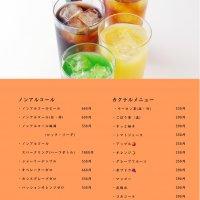 1,000円ドリンクチケット