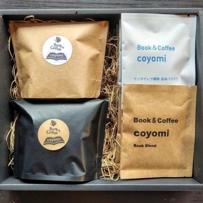 コーヒー豆とドリップバッグ詰め合わせ