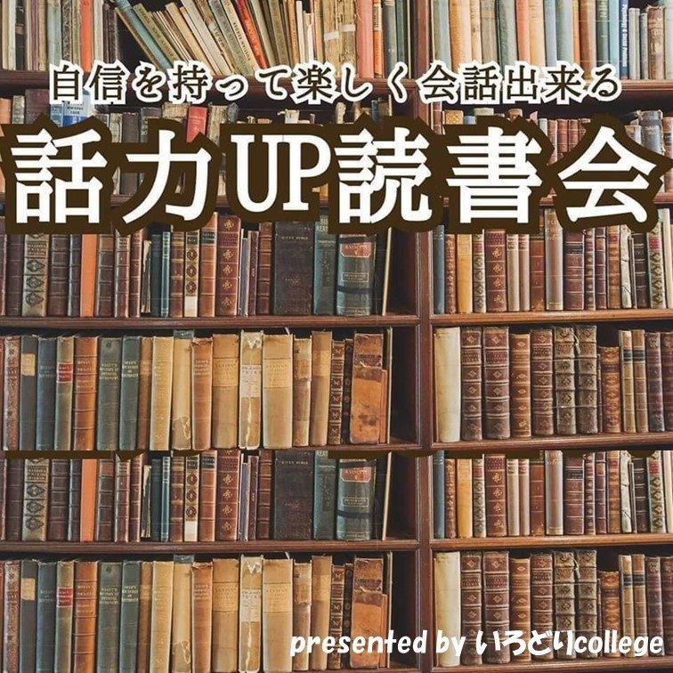 5月29日(土)話力UP読書会vol.57のイメージその1