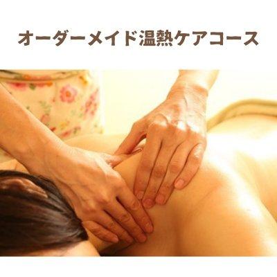 【130分】オーダーメイド温熱ケアコース