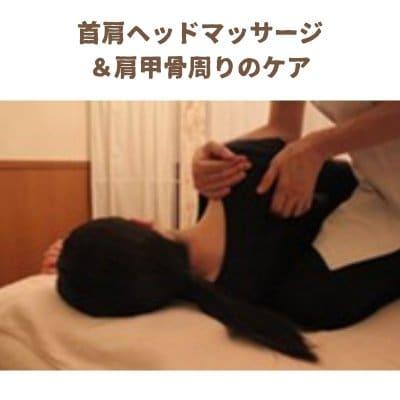 首肩ヘッドマッサージ&肩甲骨周りのケア