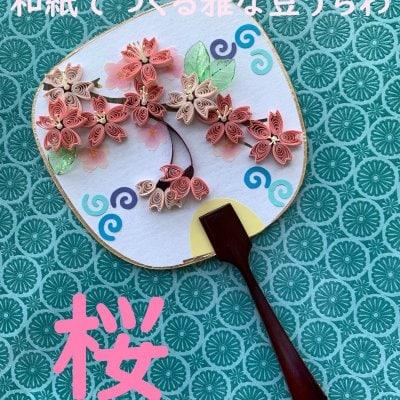 和紙で作る雅な豆うちわ 桜