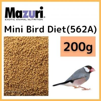 Mazuri ミニバードダイエット 200g / 鳥の餌 / シード / ペレット / ペ...