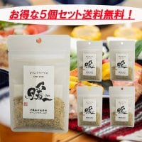 キャンプスパイス「暖Dan」30g 【5個セット 送料無料】 沖縄海塩使用 ウージパウダー配合