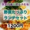 【事前購入/現地払い専用チケット】7月29日《限定20食》野菜たっぷりランチセット ヘルスベース泉大津で当日限りご使用いただけるチケットです。
