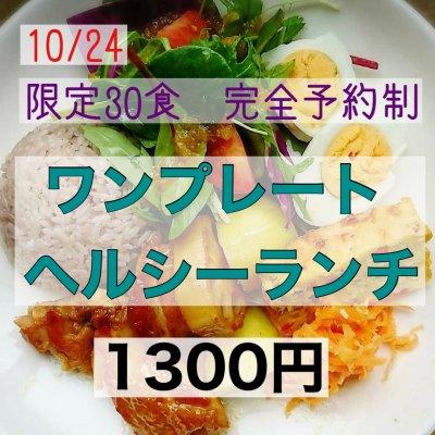 10月24日【事前予約ランチチケット】《限定30食》 ヘルスベース泉大津で当日限りご使用いただけるチケットです。