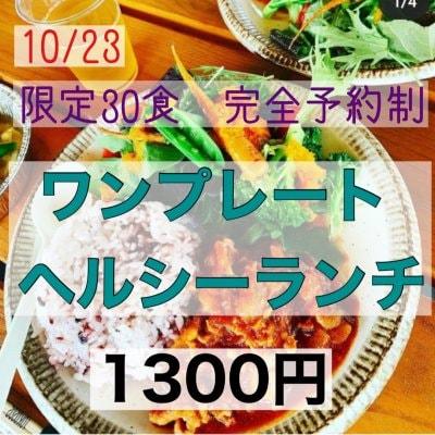 10月23日【事前予約ランチチケット】《限定30食》 ヘルスベース泉大津で当日限りご使用いただけるチケットです。