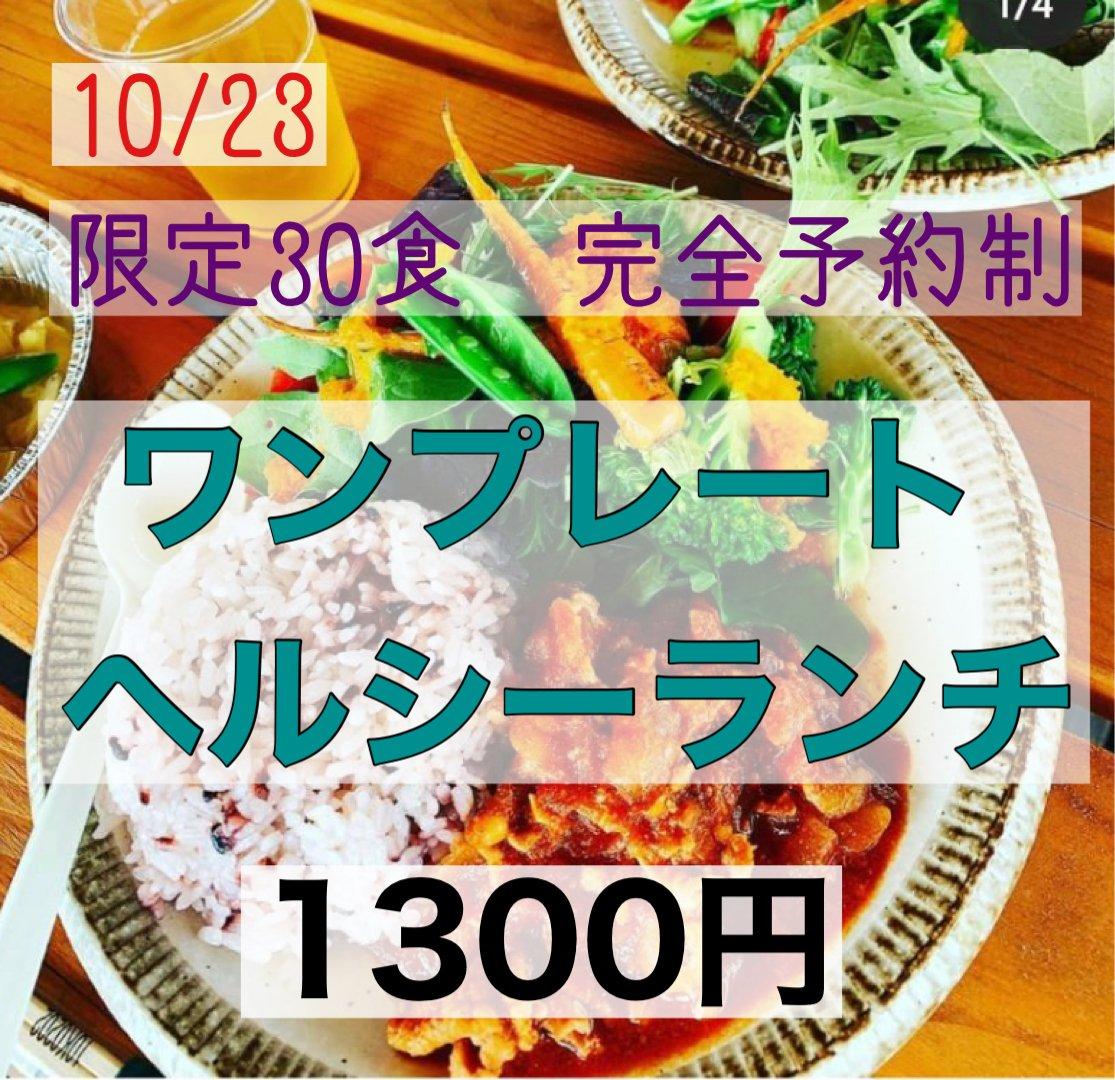 10月23日【事前予約ランチチケット】《限定30食》 ヘルスベース泉大津で当日限りご使用いただけるチケットです。のイメージその1