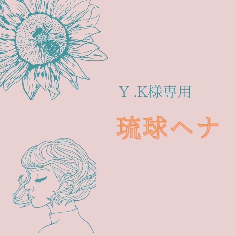 Y•K様専用【琉球ヘナ】のイメージその1