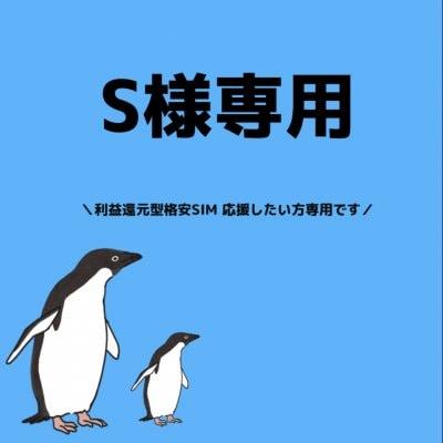 S様専用(ペンギンTシャツ)