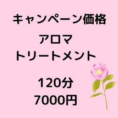 キャンペーン価格アロマトリートメント120分7000円