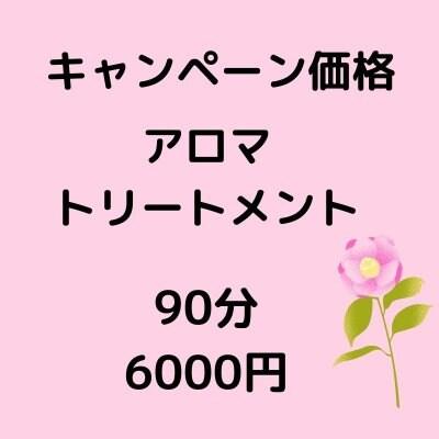 キャンペーン価格アロマトリートメント90分6000円