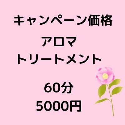 キャンペーン価格アロマトリートメント60分5000円