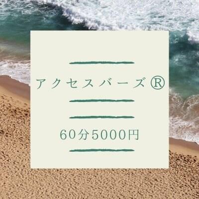 アクセスバーズ® 60分5000円