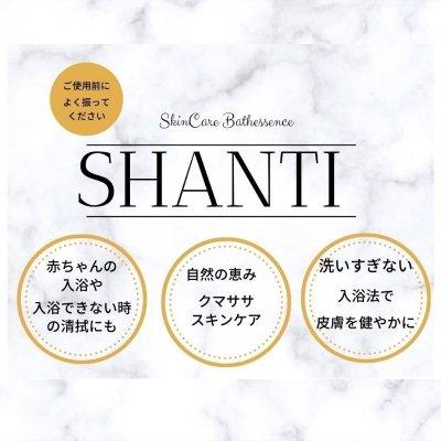 スキンケアバスエッセンス【SHANTI】