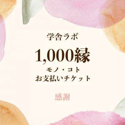 「1000縁チケット」モノ・コト何でもお支払いチケット