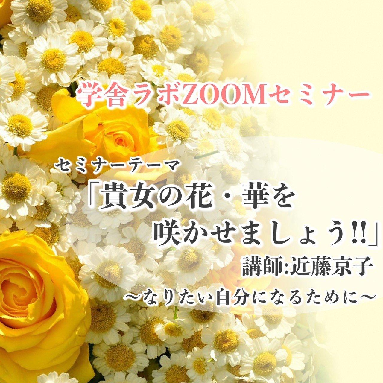 7/13(火)13:30~15:00/ショップ開店記念ワンコインZOOMセミナー高ポイントプレゼント!!「貴女の花・華を咲かせましょう!!」講師:アクツ&近藤のイメージその1