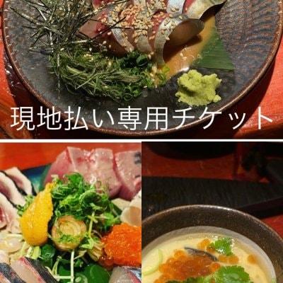 10000円お食事チケット「ポイントがお得」