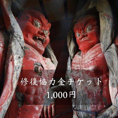 修復協力金1,000円|宝蓮寺二王像修復