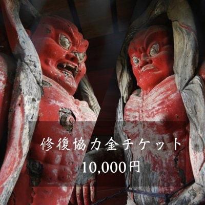 修復協力金10,000円|宝蓮寺二王像修復