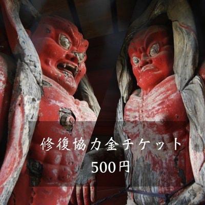修復協力金500円|宝蓮寺二王像修復