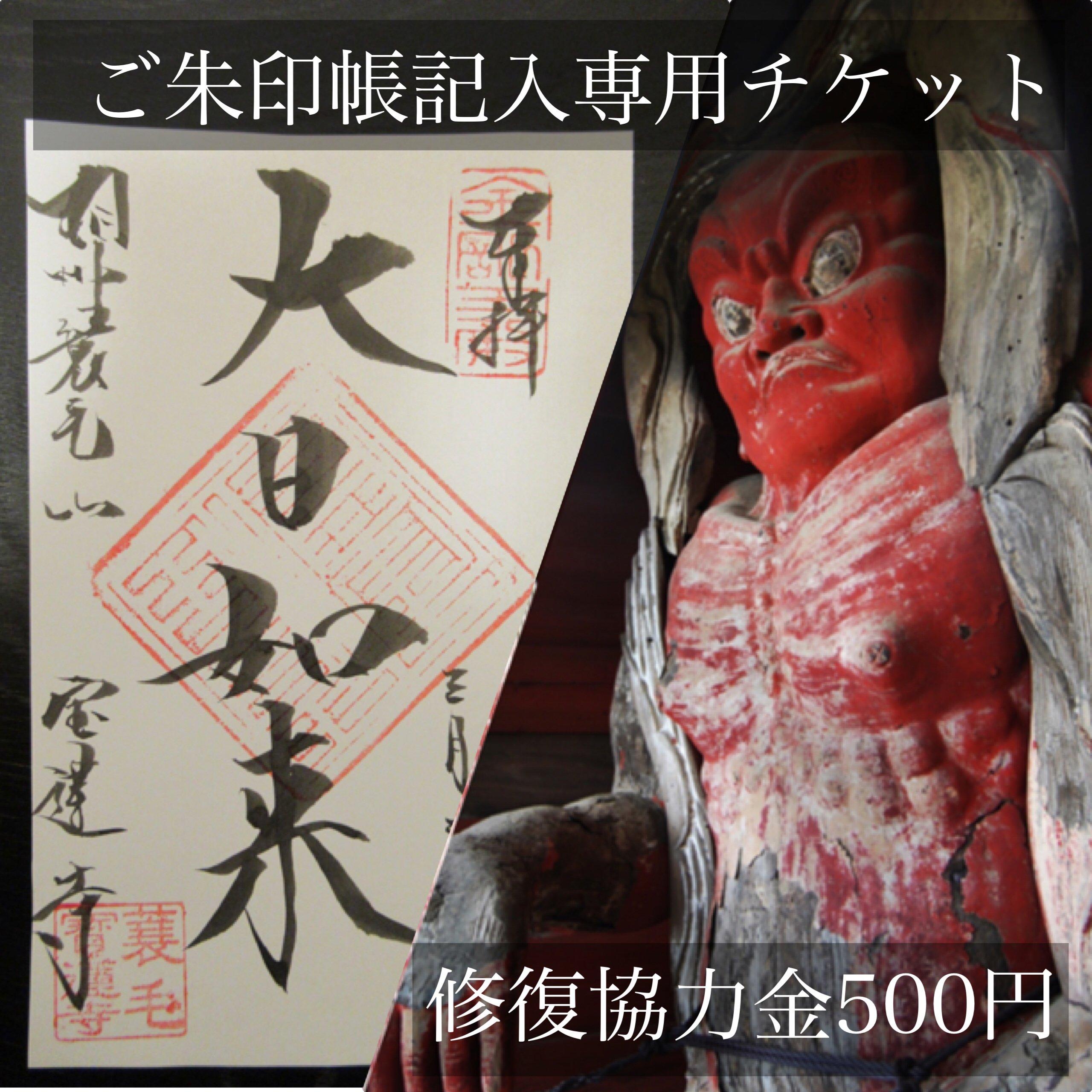 ご朱印帳記入専用チケット500円のイメージその1
