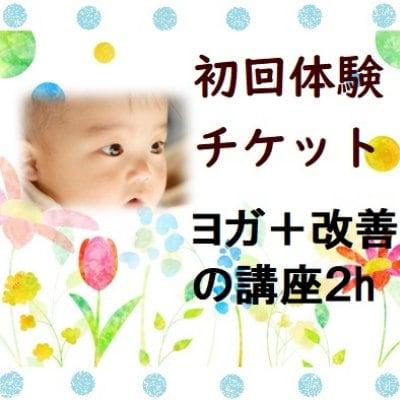 和の妊活 未妊ケア6ヶ月プログラム★初回体験チケット ヨガ・改善の講座2時間★