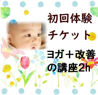 和の妊活 未妊ケア6ヶ月プログラム★初回体験チケット ヨガ・改善の講座2時間★のイメージその1