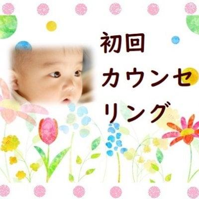 和の妊活 未妊ケア6ヶ月プログラム 初回カウンセリング