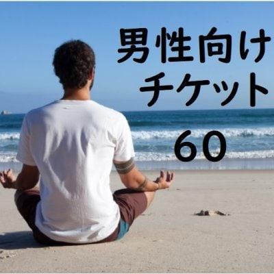 男性向けチケット(60分)