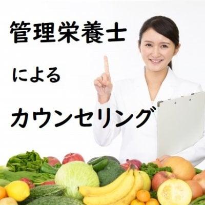管理栄養士による食事カウンセリングチケット