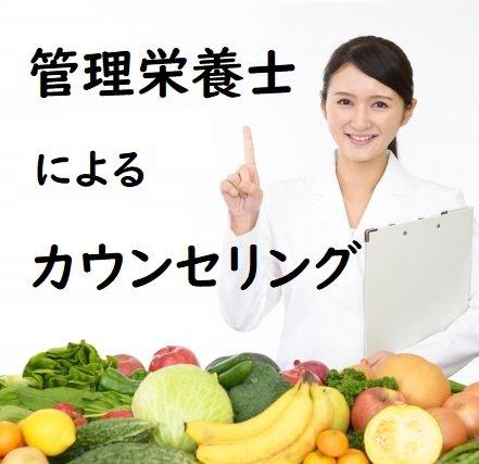 管理栄養士による食事カウンセリングチケットのイメージその1