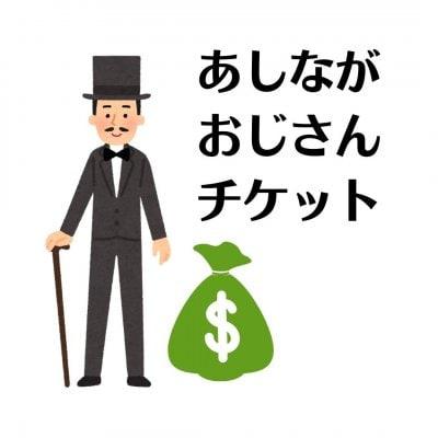 あしながおじさんチケット(カンパ・寄付・代理払)