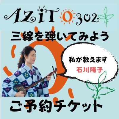 5月/石川陽子の三線ワークショップ