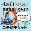 4月/石川陽子の三線ワークショップ