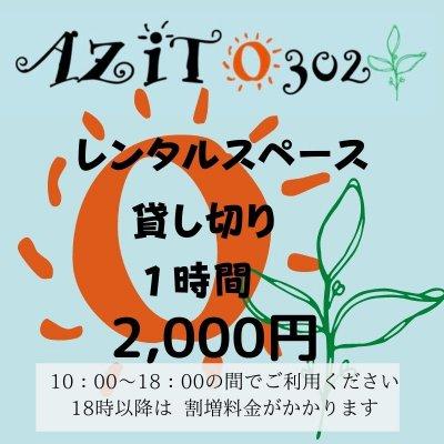 レンタルスペース【AZITO302】貸し切り1時間チケット