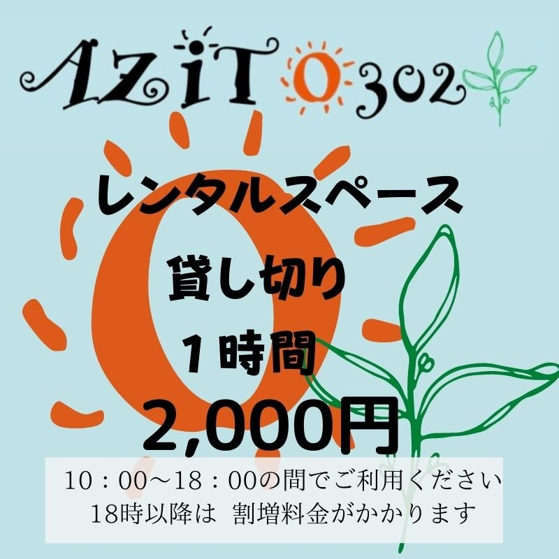 レンタルスペース【AZITO302】貸し切り1時間チケットのイメージその1