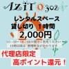 【代理店限定】レンタルスペース【AZITO302】貸し切り1時間チケット