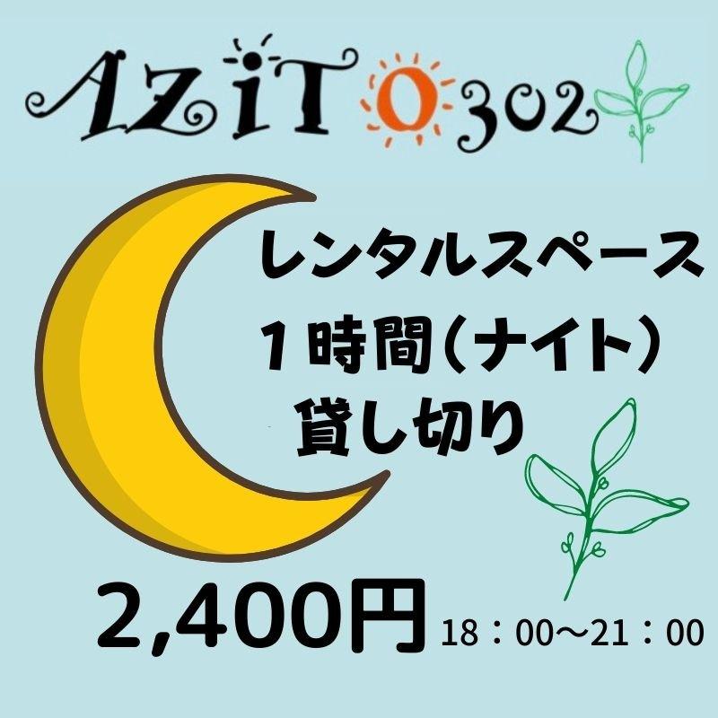 ナイト・レンタルスペース【AZITO302】貸し切り1時間チケットのイメージその1