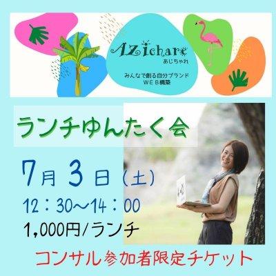 コンサル参加者限定チケット【ゆんたくランチinAZITO302】
