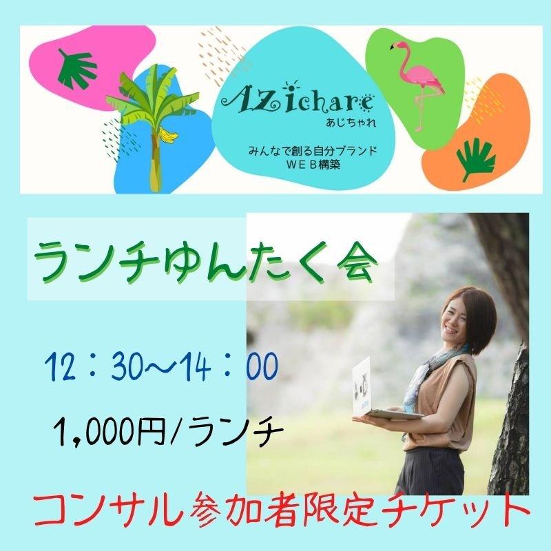 コンサル参加者限定チケット【ゆんたくランチinAZITO302】のイメージその1