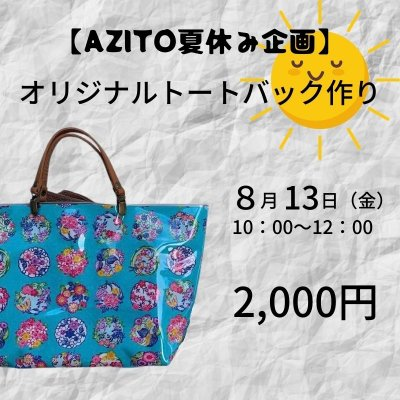 オリジナル透明トートバック作り【AZITO夏休み企画】