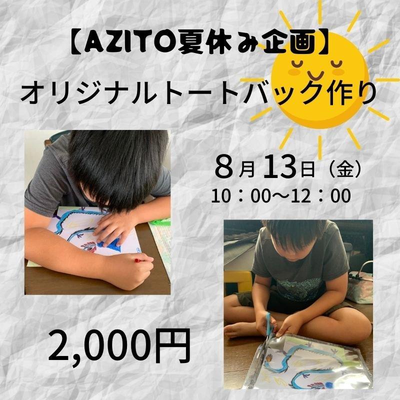 オリジナル透明トートバック作り【AZITO夏休み企画】のイメージその2