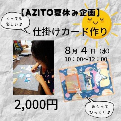 ビックリ!仕掛けカード作り【AZITO夏休み企画】