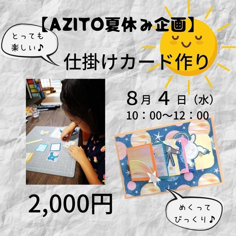 ビックリ!仕掛けカード作り【AZITO夏休み企画】のイメージその1