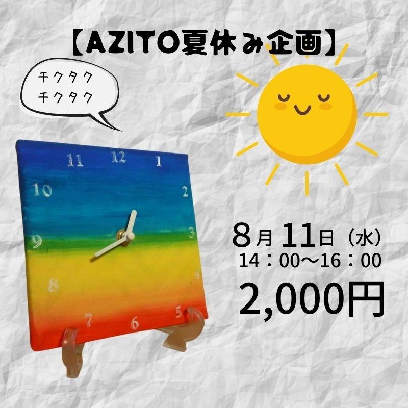 私だけの時計を作ろう!【AZITO夏休み企画】のイメージその1