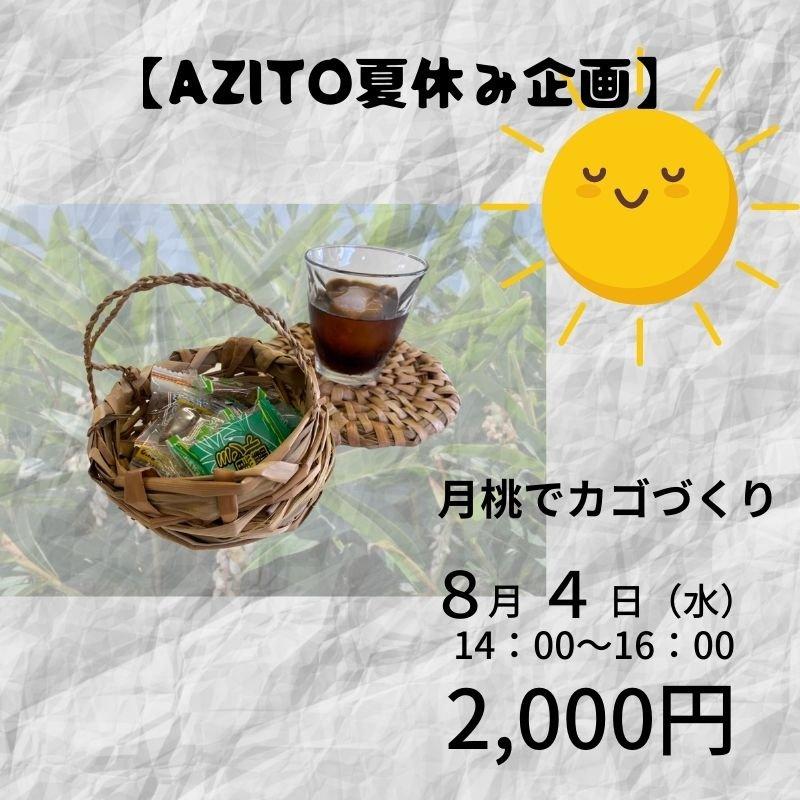 月桃で可愛いカゴづくり【AZITO夏休み企画】のイメージその1