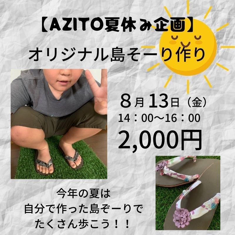 オリジナル島ぞーり作り【AZITO夏休み企画】のイメージその1