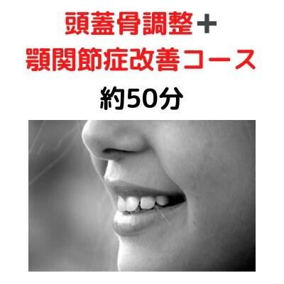 頭蓋骨調整➕顎関節症改善コース