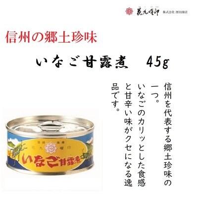 いなご甘露煮45g/原田商店